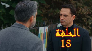 مسلسل عروس بيروت الحلقة 18 الموسم الثانى