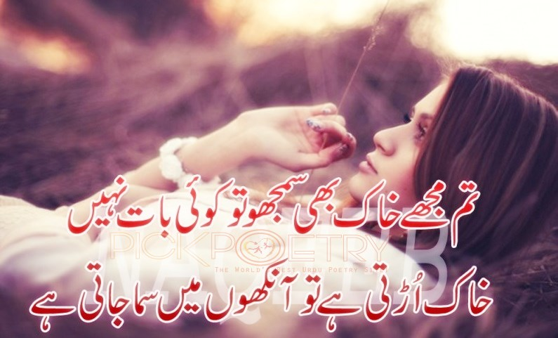 Sad Poetry Pics in Urdu About Love - Urdu Poetry World