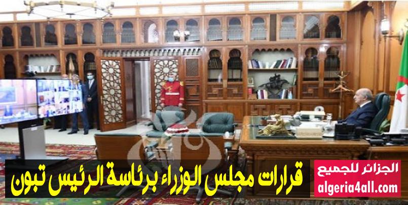 قرارات مجلس الوزراء برئاسة الرئيس تبون,الجزائر : قرارات مجلس الوزراء برئاسة الرئيس تبون يوم 03 ماي 2020.