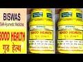 Dr. Biswas good health capsule in hindi  jankari
