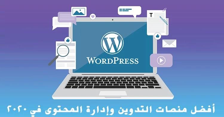 أفضل منصات التدوين وإدارة المحتوى