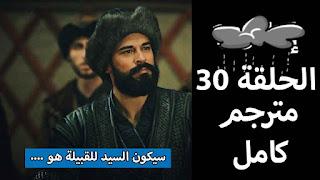 مشاهدة مسلسل قيامة عثمان الحلقة 30 مدبلجة للعربية HD