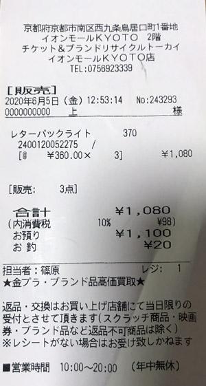 チケット&ブランドリサイクル トーカイ イオンモールKYOTO店 2020/6/5■のレシート