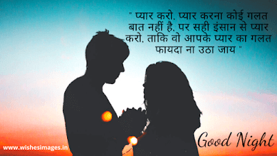 good night image shayari
