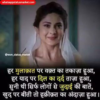 judai shayari in hindi images