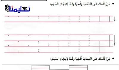 تدريبات الإمساك بالقلم(الجزء الثاني) مرحلة ما قبل تعلم الحروف تأسيس الصف الأول