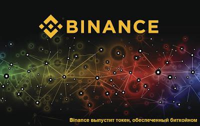 Binance выпустит токен, обеспеченный биткойном