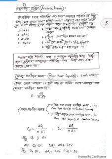 এইচ এস সি পদার্থবিজ্ঞান ২য় পত্রে সূত্র নোট | এইচ এস সি পদার্থবিজ্ঞান ২য় পত্র নোট