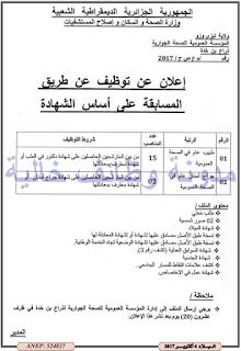 وظائف شاغرة فى جريدة البلاد الجزائر الاربعاء 04-10-2017 %25D8%25A7%25D9%2584%25D8%25A8%25D9%2584%25D8%25A7%25D8%25AF%2B%25D8%25A7%25D9%2584%25D8%25AC%25D8%25B2%25D8%25A7%25D8%25A6%25D8%25B1%2B1
