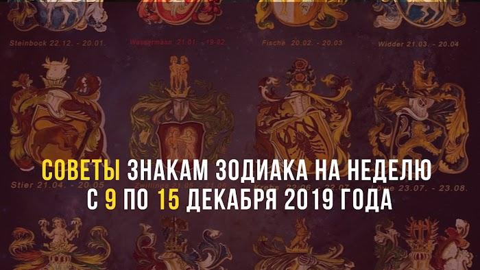 Советы знакам Зодиака на неделю с 9 по 15 декабря 2019 года