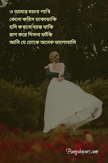 Bangla shayari wallpaper