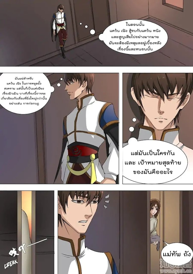 Tangyan in the other world - หน้า 8