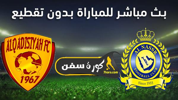 موعد مباراة النصر والقادسية بث مباشر بتاريخ 07-11-2020 الدوري السعودي