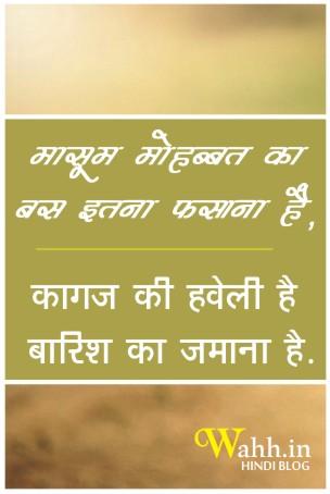 Barish-Ka-Jamana-Hai-barish-shayari