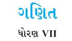 GSSTB Textbook STD 7 Mathematics Gujarati medium PDF   New Syllabus 2020-21 - Download