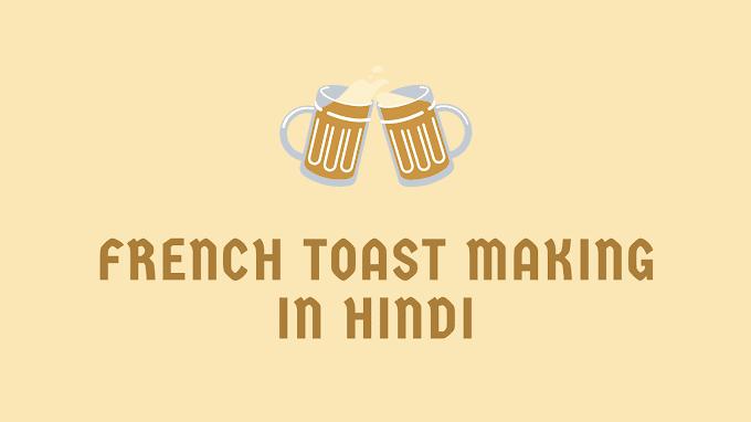 French toast making in hindi फ्रेंच टोस्ट बनाने की हिंदी में