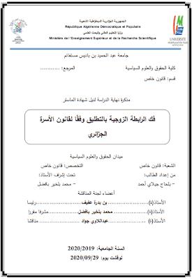 مذكرة ماستر: فك الرابطة الزوجية بالتطليق وفقا لقانون الأسرة الجزائري PDF