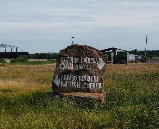 Юр'ївка. Камінь-покажчик сільськогосподарського підприємства імені Шевченка