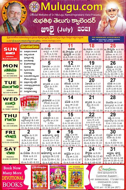Subhathidi Telugu Calendar 2021 July (Mulugu Ramalingeswara)