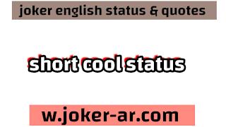 50 Short Cool Whatsapp and facebook Status in English 2021 - joker english