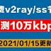 2021年01月15日更新:免费电脑VPN高速v2ray节点ss分享!实测10万以上Kbps,观看4K油管视频无压力!科学上网梯子翻墙vpn工具订阅分享