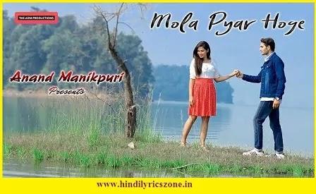Mola Pyar Hoge Lyrics In Hindi - Shubham S, Shradha Mandal | The ADM Production |