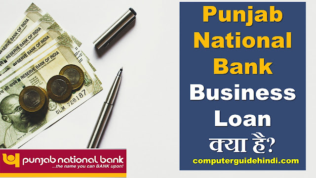 Punjab National Bank (PNB) Business Loan?  क्या है ?