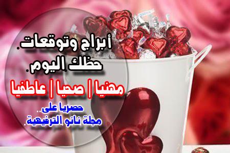 حظك اليوم الخميس 12-3-2020 Abraj.co | الابراج اليوم الخميس 12/3/2020 | توقعات الأبراج الخميس 12 آذار | الحظ 12 مارس 2020