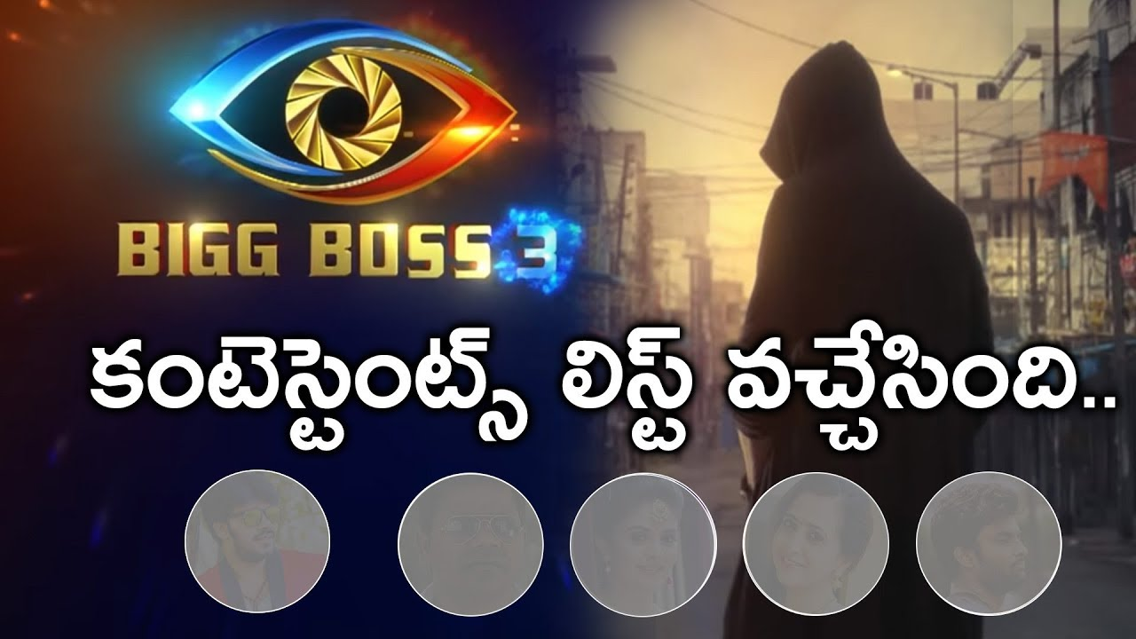 Bigg Boss 3 Telugu Contestants [15] Final List Confirmed