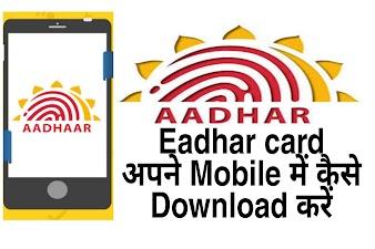 Adhar Card Mobile से कैसे Download करें
