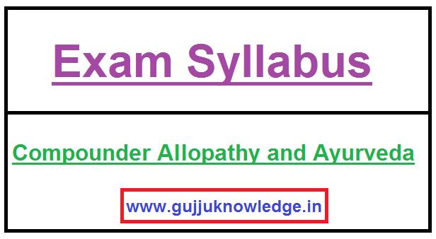 GPSSB Compounder Allopathy and Ayurveda New Syllabus.