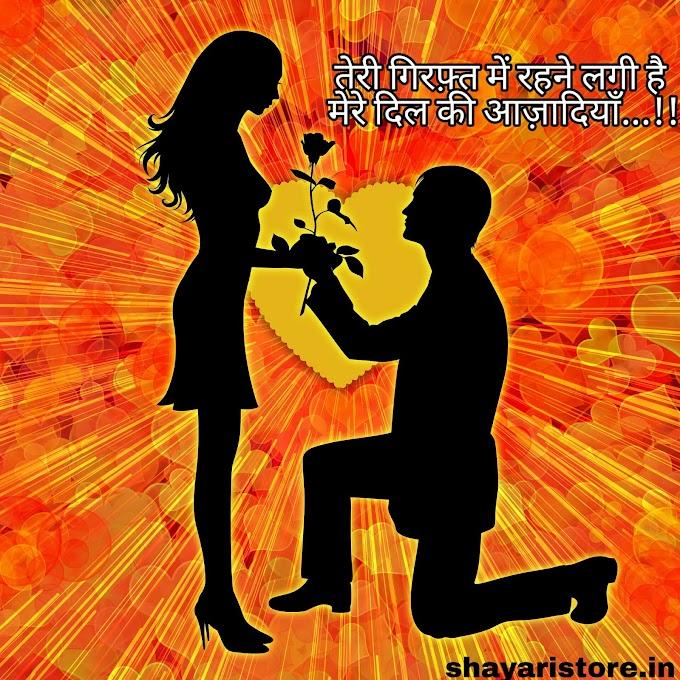 Romantic 2 lines shayari in hindi