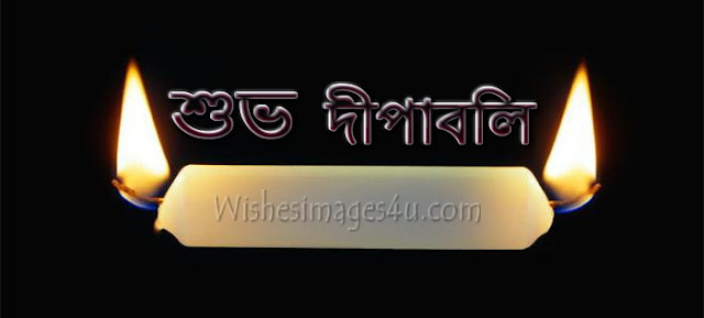 Subho Deepaboli Bangla Facebook Background Pictures