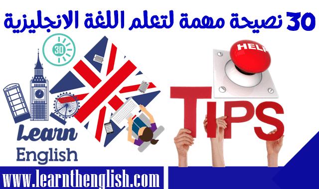 30 نصيحة مهمة لتعلم اللغة الانجليزية