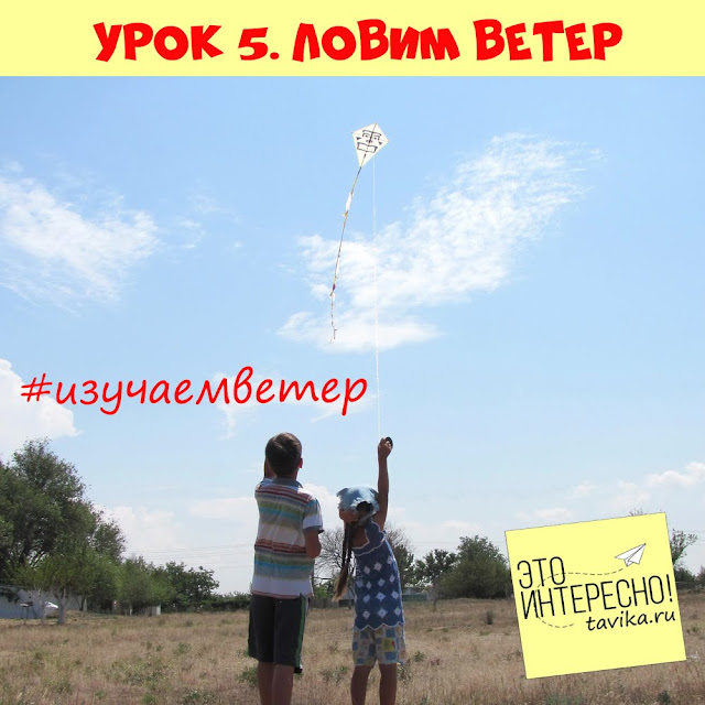 изучаем ветер - опыты и эксперименты