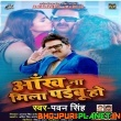 Aankh Na Mila Paibu Ho (256kbps) - Bhojpuri Sad Song.mp3