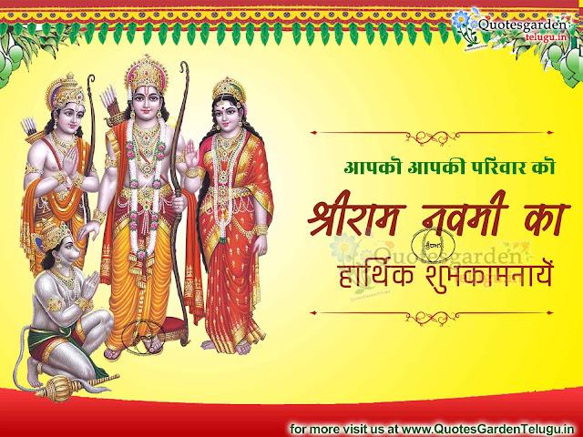 Happy Sri Ram Navami 2017 Hindi quotes garden telugu wishes messages
