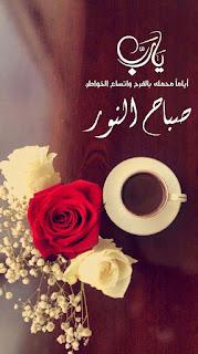 صباح الخير - صور صباح الخير وصباح النور