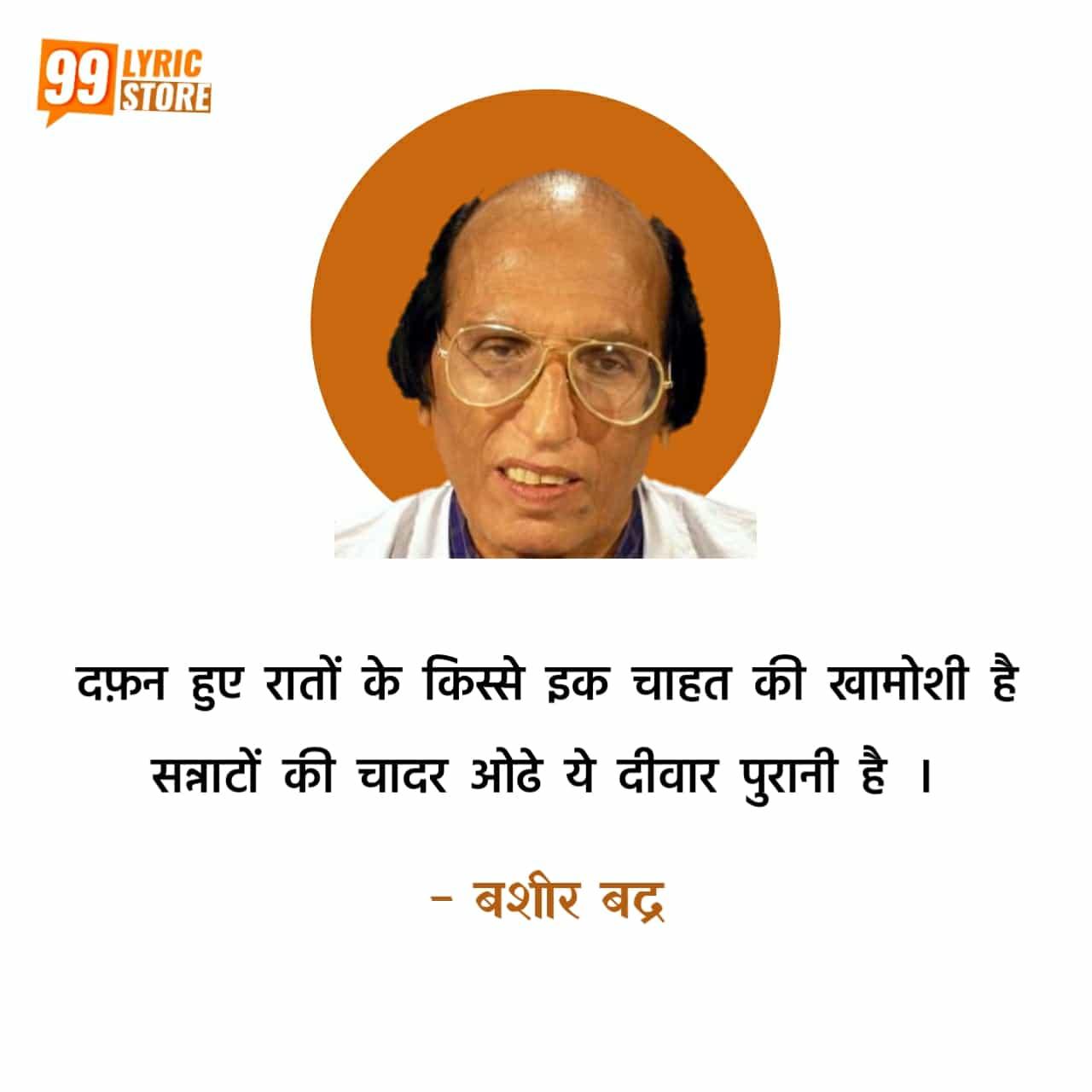 Sab Kuch Khaak Hua Hai Lekin Chehara Kya Noorani Hai Shayari has written by Bashir Badr.