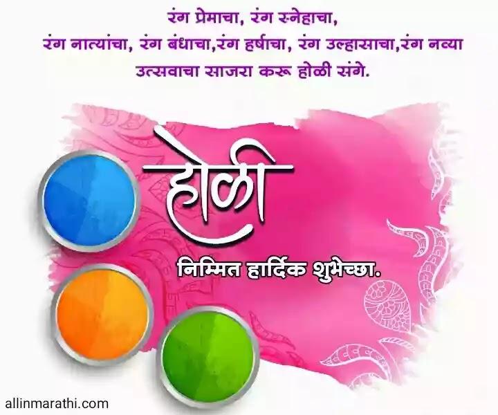 Holi-banner-marathi