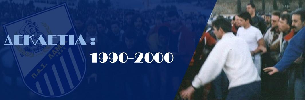 http://www.lamiaragate3.gr/p/1990-2000.html
