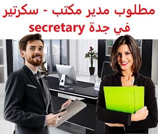 وظائف السعودية مطلوب مدير مكتب - سكرتير في جدة secretary