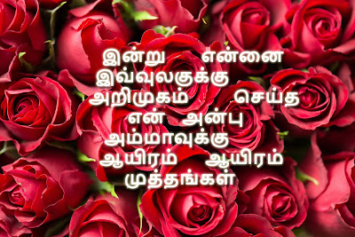 Tamil Kavithaigal about amma