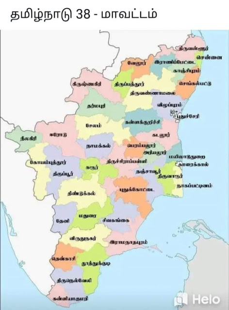 தமிழ் நாட்டின் 38 மாவட்டங்கள் புதிய வரைபடம்.(MAP) TAMIL & ENGLISH VERSION