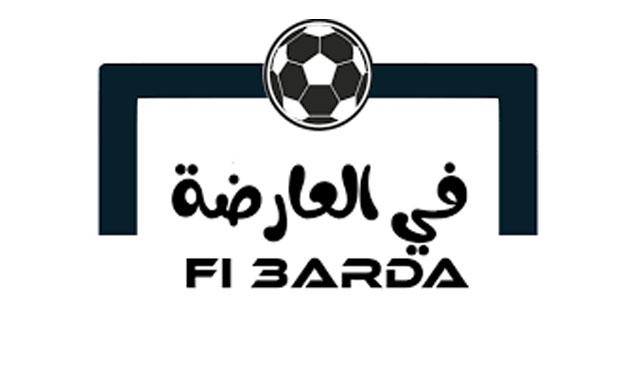 فى العارضة بث مباشر مشاهدة مباريات اليوم في العارضة fel3arda