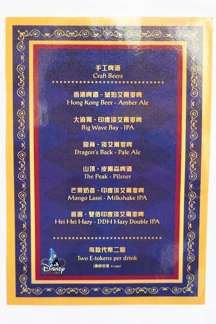 Hong Kong Disneyland - The Royal Food & Drink Fair 2021, 香港迪士尼樂園「皇室佳釀美食節」