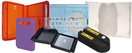 CD防盜,光碟防盜保護盒,防盜保護盒,多媒體防盜