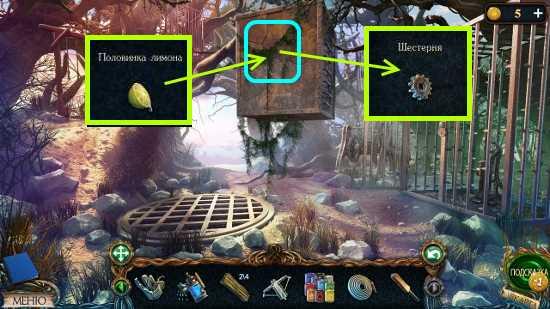 лимон очистим ящик и взять шестеренку в игре затерянные земли 3