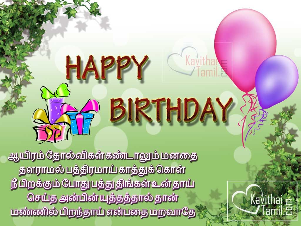 best happy birthday wishes in tamil kavithai for lovers