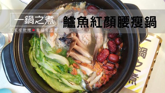 一鍋之煮 ※鱸魚紅顏腰瘦鍋食譜~讓妳氣色紅潤又腰瘦的超簡單魚料理食譜
